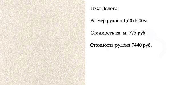 ширина обоев: